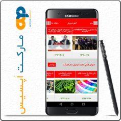 طراحی اپلیکیشن وب سایت وردپرس~WordPress Android Application