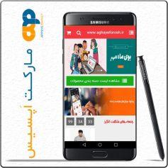طراحی اپلیکیشن وب سایت ووکامرس~woocommerce Android Application
