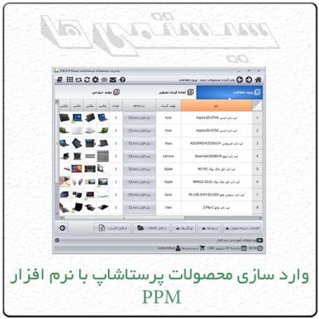 وارد سازی محصولات پرستاشاپ از طریق PPM