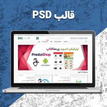 طراحی psd قالب سایت~psd design site template