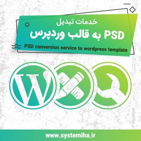 خدمات تبدیل psd به قالب وردپرسی