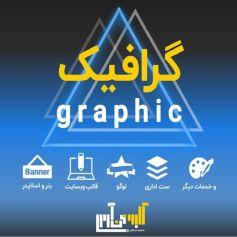 خدمات گرافیک~Graphic services
