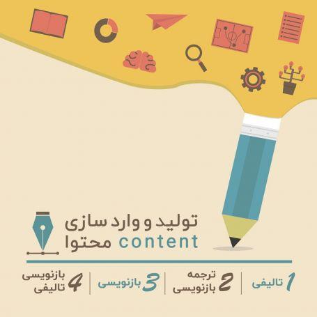 نوشتن و واردسازی محتوا ~ writing and importing content