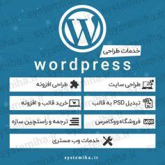 خدمات طراحی وردپرس~wordpress Design Services