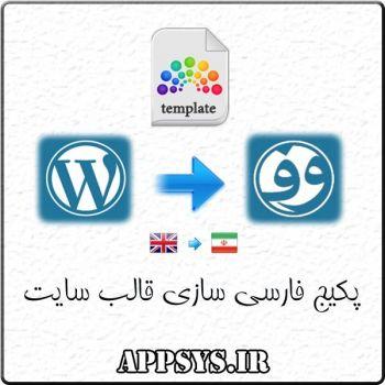 شخصی سازی و فارسی سازی ماژول و اسکریپت