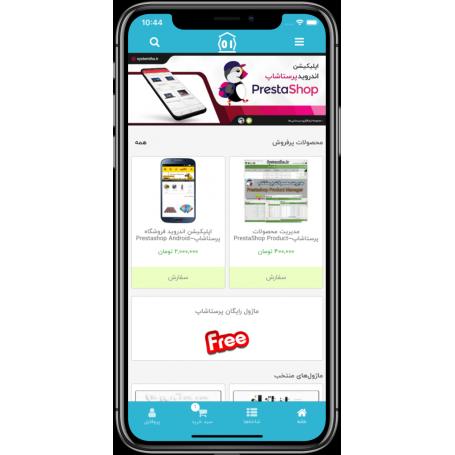 اپلیکیشن iOS پرستاشاپ ویژهی iPhone و iPad