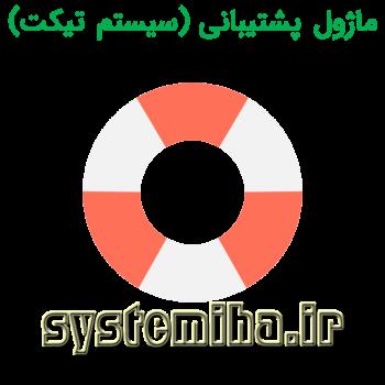 ماژول پشتیبانی (سیستم تیکت)