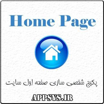 پکیج شخصی سازی صفحه اول قالب و سایت