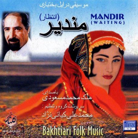 متن آلبوم مندیر ملک محمد مسعودی