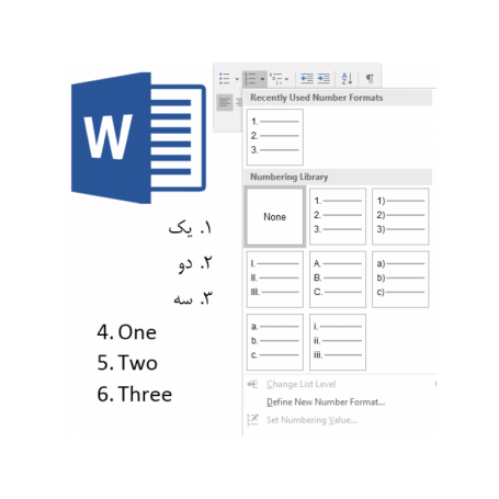 فارسی کردن اعداد لیست شمارهدار در آفیس Word 2016