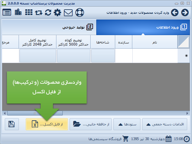 [تصویر:  import-from-excel-button.png]