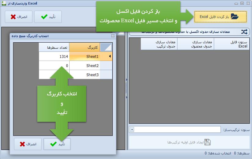 [تصویر:  select-worksheet.png]