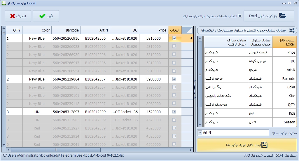 [تصویر:  import-combinations-from-excel.png]