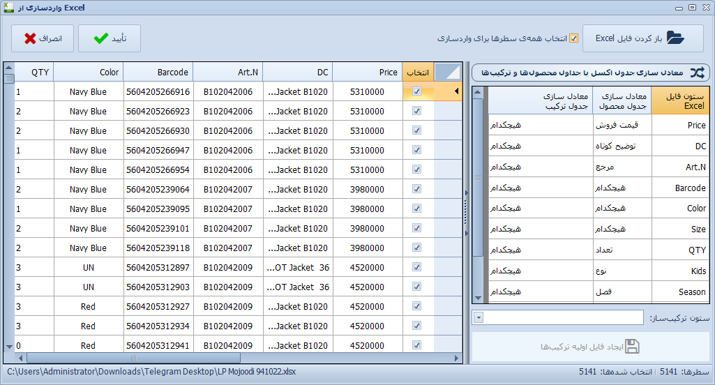 [تصویر:  import-from-excel.png]