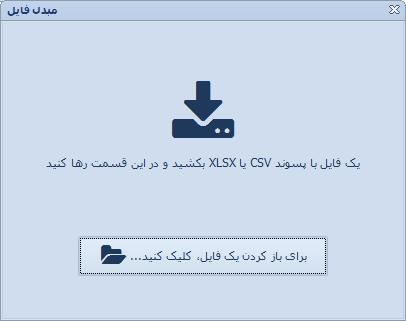 [تصویر:  prestashop-csv-excel-convertor.png]