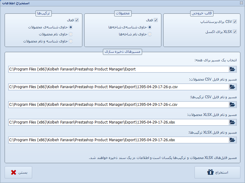 [تصویر:  prestashop-export-products-and-combinati...-excel.png]