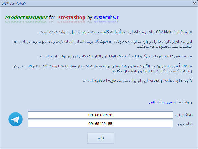 [تصویر:  prestashop-product-manager-support-form.png]