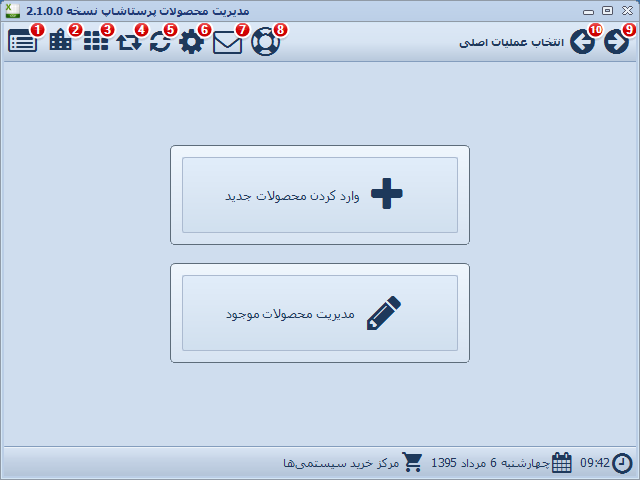 [تصویر:  prestashop-product-manager-toolbar-buttons.png]