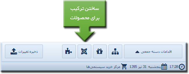 [تصویر:  generate-combinations-button.png]