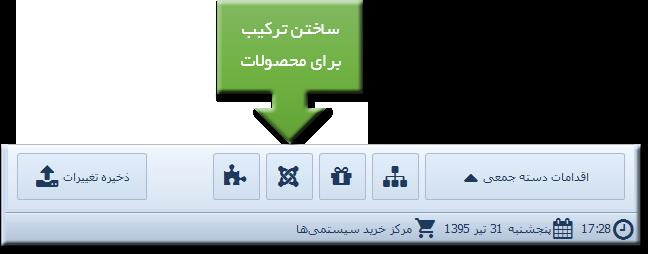 [تصویر:  generate-combinations-button.png]