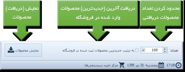 [تصویر:  prestashop-product-manager-download-options.png]