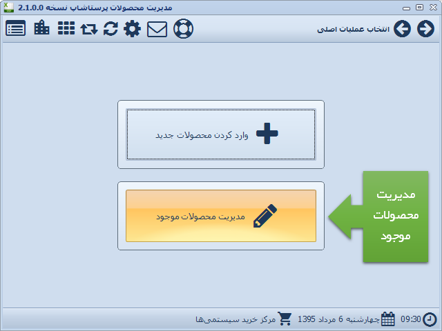 [تصویر:  prestashop-product-manager-manage-button.png]