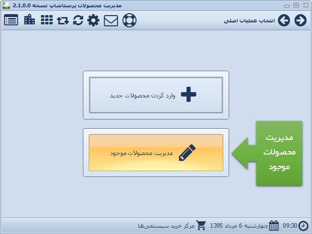 [تصویر:  prestashop-product-manager-manage-button.png]