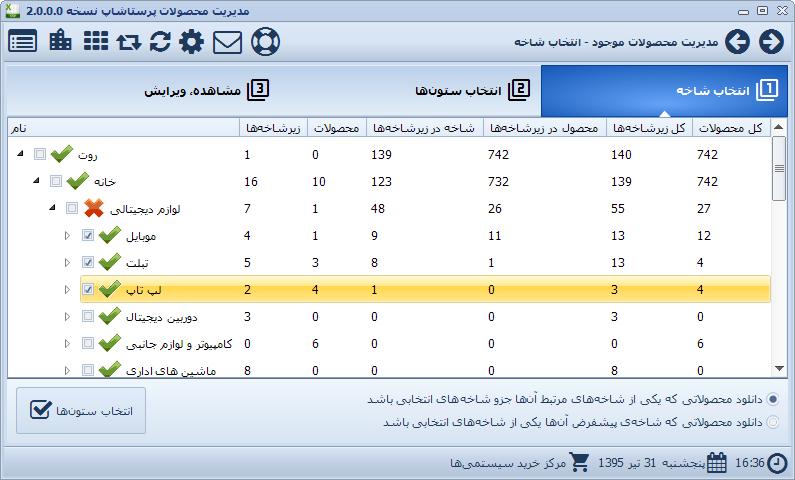 [تصویر:  prestashop-product-manager-select-categories.png]