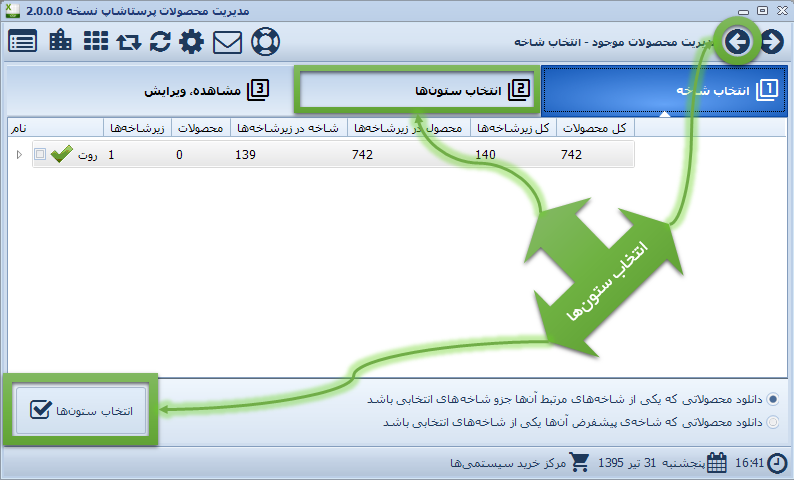 [تصویر:  prestashop-product-manager-select-columns.png]