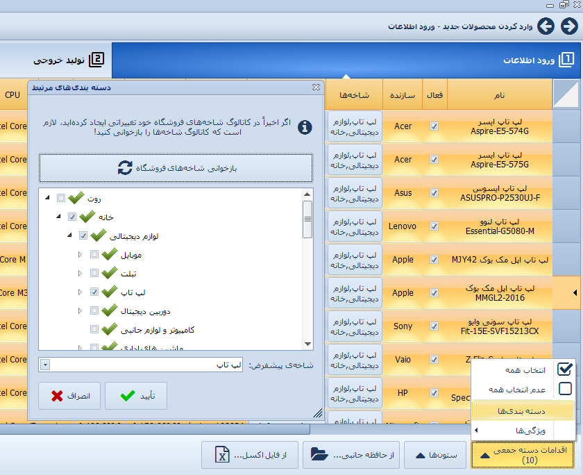 [تصویر:  multi-select-categories.png]