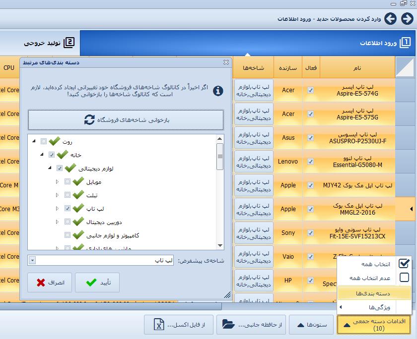 [تصویر:  multi-select-categories.png]