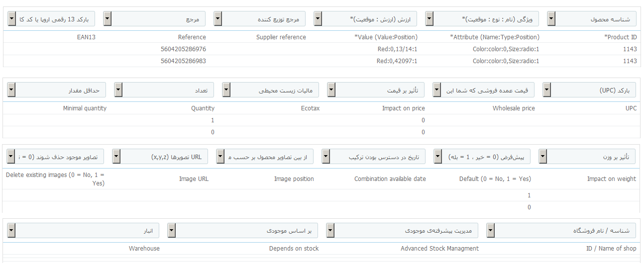 [تصویر:  prestashop-import-combinations-valid-column-order.png]