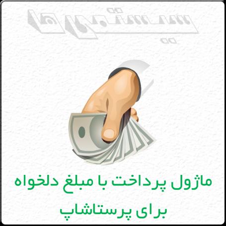 ماژول پرداخت مبلغ دلخواه پرستاشاپ (توقف فروش)