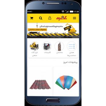 اپلیکیشن اندروید فروشگاه پرستاشاپ~Prestashop Android Application