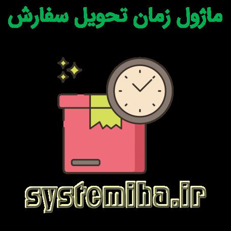 ماژول انتخاب زمان تحویل سفارش
