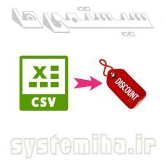 ماژول وارد سازی تخفیف از فایل CSV