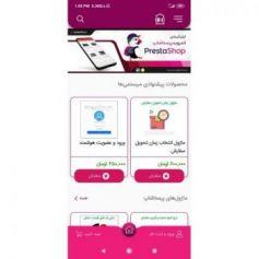 قالب (تم) سفارشی اپلیکیشن Android پرستاشاپ ~ customized theme for PrestaShop Android Application
